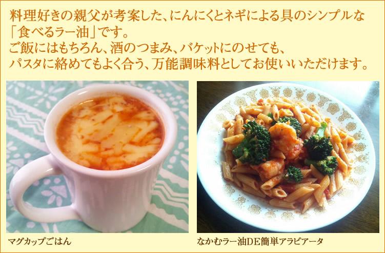料理好きの親父が考案した、にんにくとネギによる具のシンプルな「食べるラー油」です。