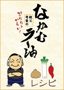 なかむラー油レシピ