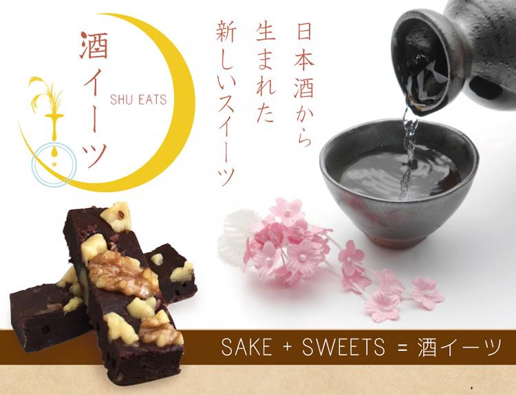SAKE+SWEETS=酒イーツ